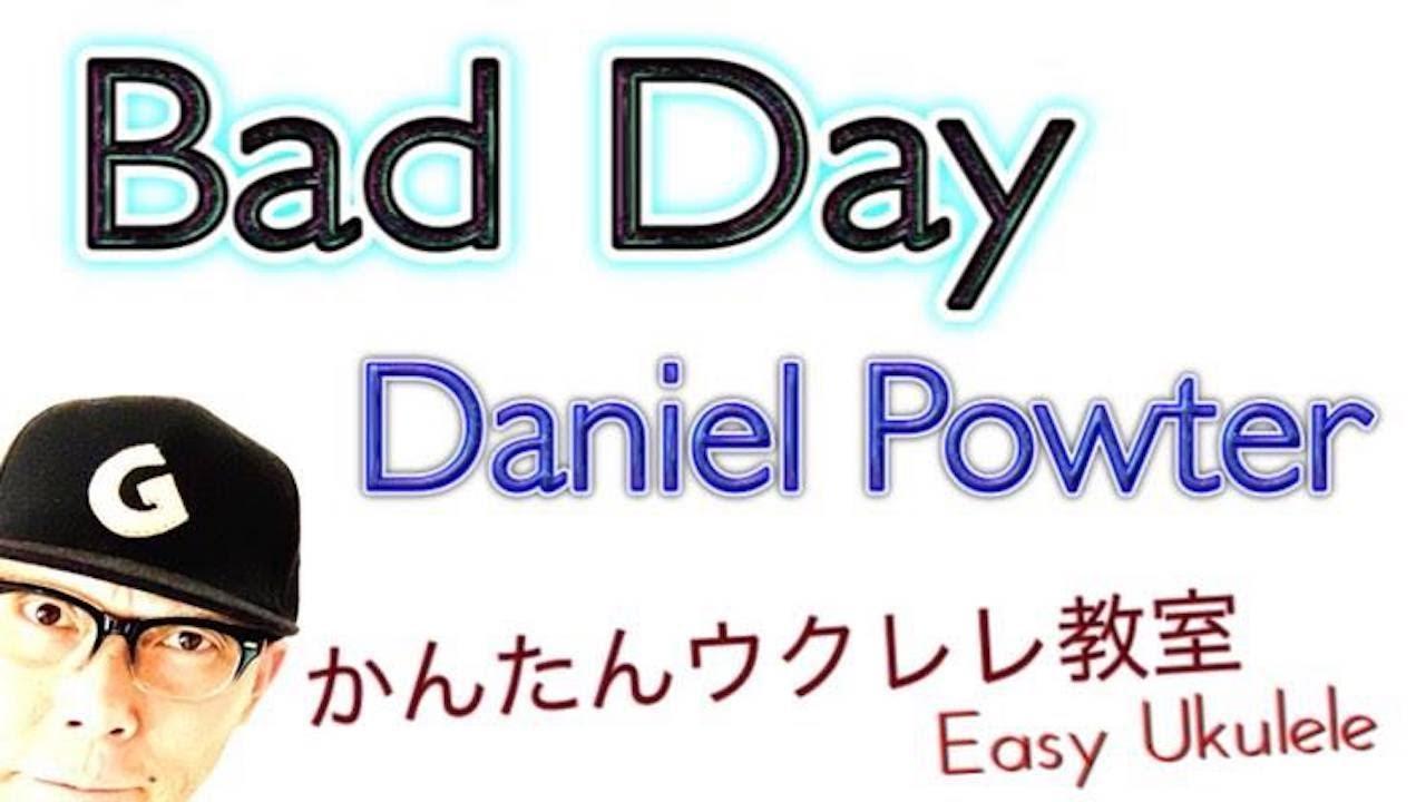Bad Day(バッドデイ)Daniel Powter【ウクレレ 超かんたん版 コード&レッスン付】Easy Ukulele