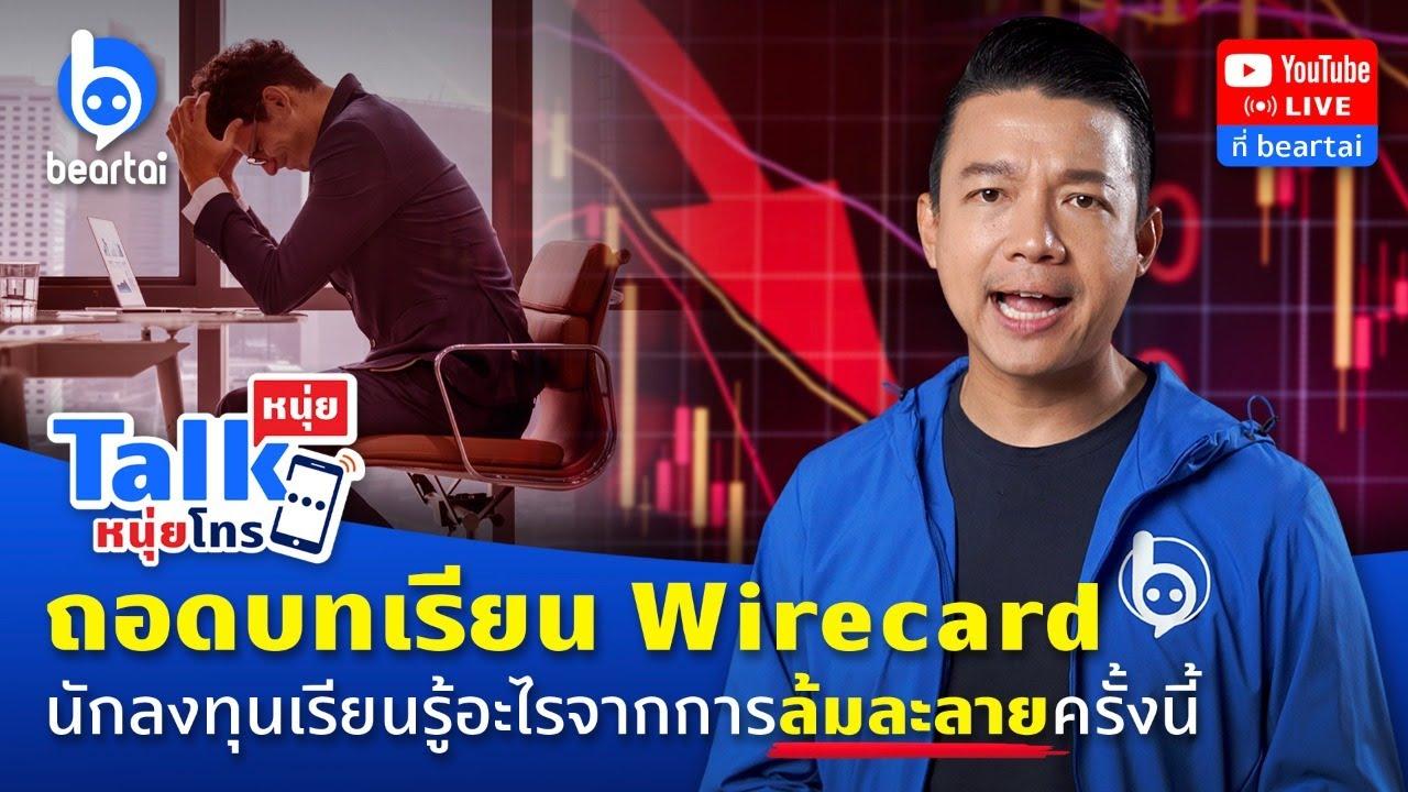 #หนุ่ยทอล์กหนุ่ยโทร ร่วมถอดบทเรียนการล้มละลายของ #Wirecard