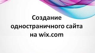 Создание одностраничного сайта на wix.com