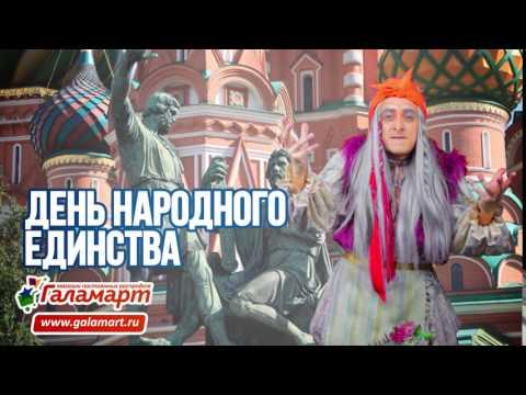 Галамартовна поздравляет всех с Днём народного единства!!!