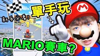 【單手玩的Mario Kart Tour🏁?】 新手必看攻略!輕鬆第一名~:手機版Mario賽車
