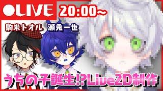 🔴【Live2D】作業配信 うちの子の制作するよ【ぐだぐだ】