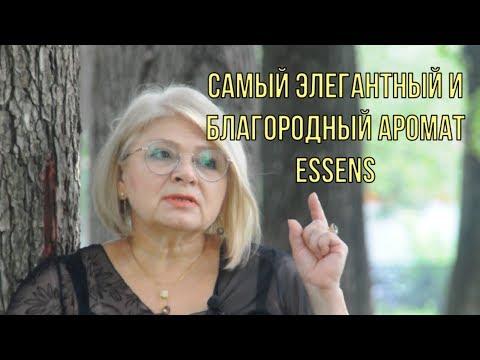 Самый элегантный и благородный Аромат Эссенс