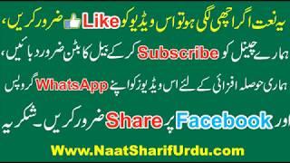 Asad Raza Attari New Naats 2018   Latest Ramzan Kalam   Live Madani Channel