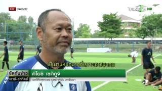 นอร์ทเทิร์น มาเรียนา ฟุตบอลตั้งไข่ | 27-09-58 | ชัดทันข่าว เสาร์-อาทิตย์ | ThairathTV