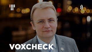 VoxCheck тижня #27: Андрій Садовий про сміття