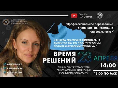 «Время решений»: лучший опыт руководителей образовательных организаций Калининградской области.