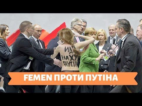 Телеканал Київ: Столичні телевізійні новини | 09.12.19 | FEMEN ПРОТИ ПУТІНА