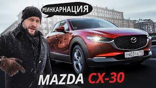 Навешали на хэтчбек пластика и получился кроссовер? Mazda CX-30 | Наши тесты