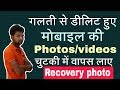 How to recovery photo/video from Android phone! 100% working Hindi