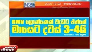 Paththaramenthuwa - (2020-12-22) | ITN Thumbnail