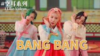 ❤MOMOLAND BAAM 空耳 [BANG BANG]