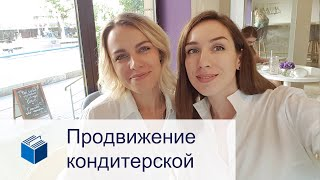 Смотреть видео Открытие и продвижение кондитерской в Москве онлайн