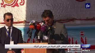 انعقاد المؤتمر الوطني الأول لقبيلة بني حسن في الزرقاء - (31-8-2019)