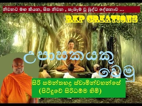 Upasakayeku Wemu - Budu Bana - Siri Samanthabaddra Thero - Pitiduwe Siridhamma Himi