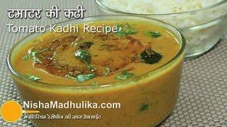 Tamatar ki Kadhi - Tomato Kadhi Recipe