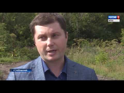 Рекультивация: в Слободском и Омутнинске ликвидируют свалки(ГТРК Вятка)