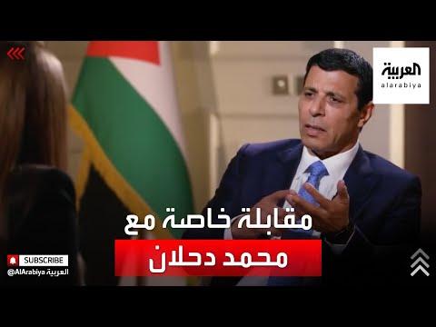 مقابلة خاصة مع  القيادي الفلسطيني محمد دحلان