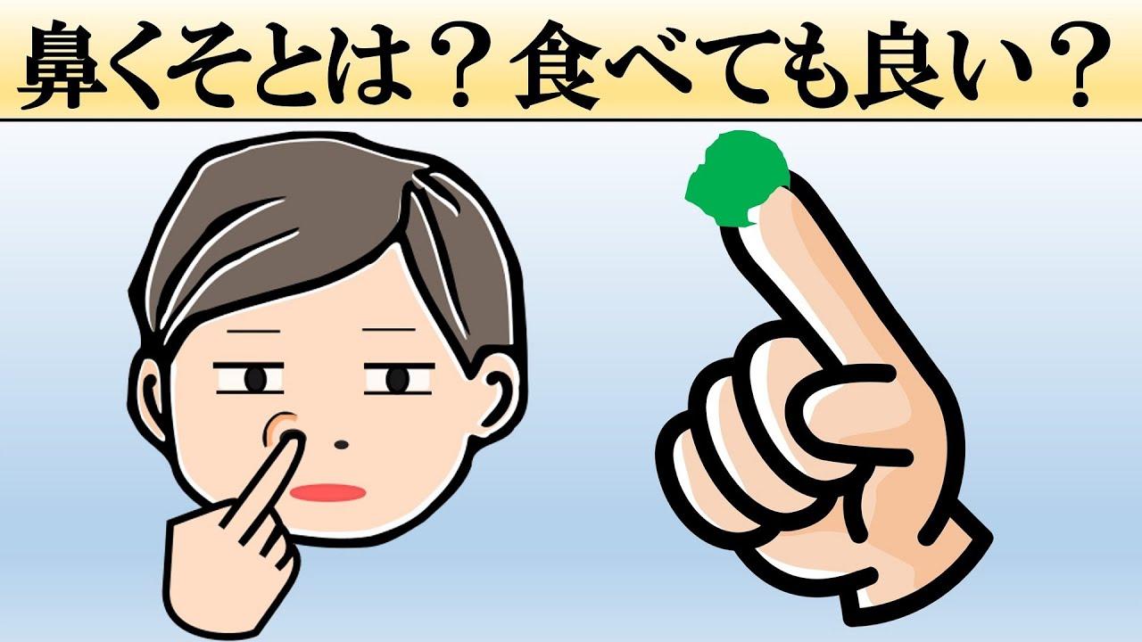 鼻くそ が 臭い 自分の鼻の穴が臭い!チーズや納豆?鼻のにおいを減らす方法を解説!...
