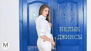 видео сС чем носить джинсы клеш 2017-2018