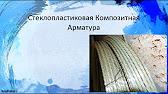 арматура а500с гост - YouTube