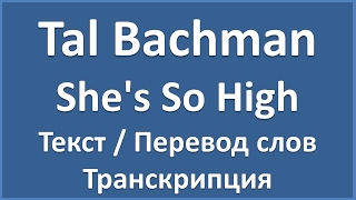 Скачать Tal Bachman She 39 S So High текст перевод и транскрипция слов