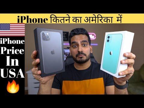 अमेरिका में IPhone कितने का/ America Me IPhone Ka Price/ IPhone Price In USA