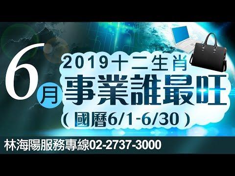 林海陽 準爆! 國曆6 月十二生肖事業誰最旺?   20190524