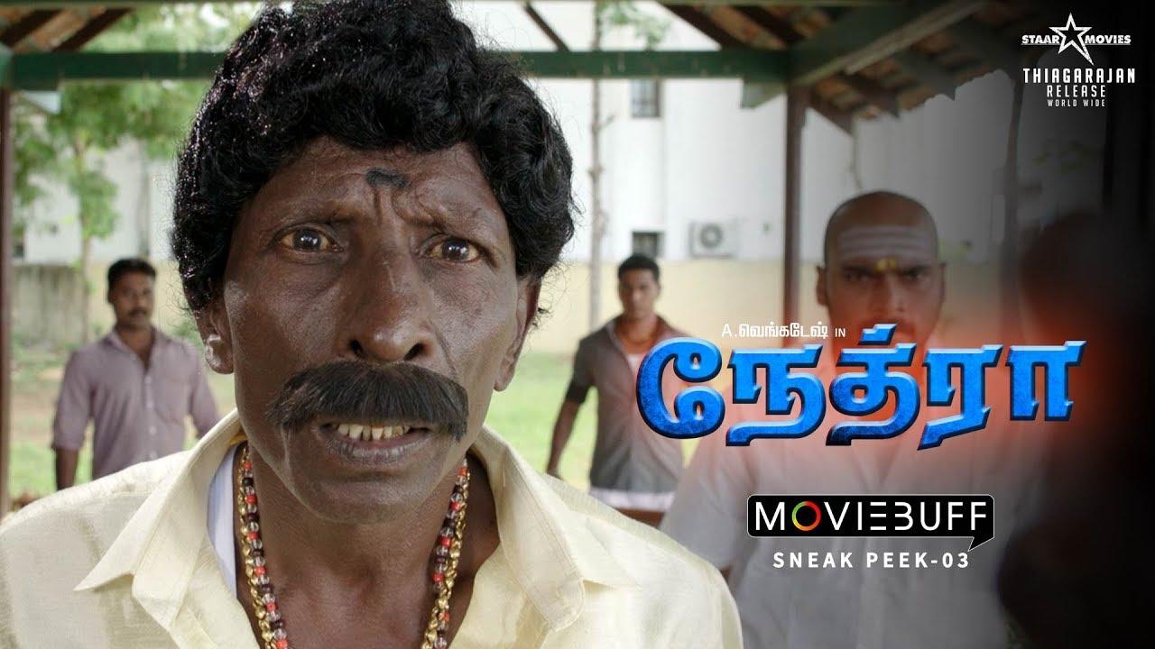 Nethraa - Moviebuff Sneak Peek 03 | Vinay Rai, Subiksha - Directed by A Venkatesh
