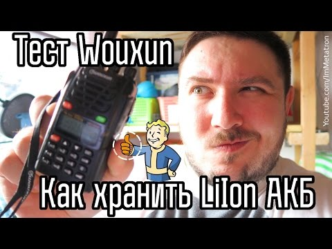 Как хранить LiIon аккумуляторы - на примере Wouxun KG-UVD1P