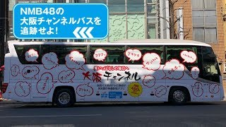 NMB48の大阪チャンネルバスを追跡せよ!復路の巻 □バス ラフ・コントロ...