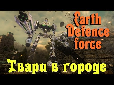 Earth Defence Force - ОСАДА ГОРОДА