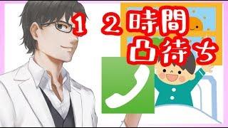 [LIVE] 12時間凸待ち放送 朝の部
