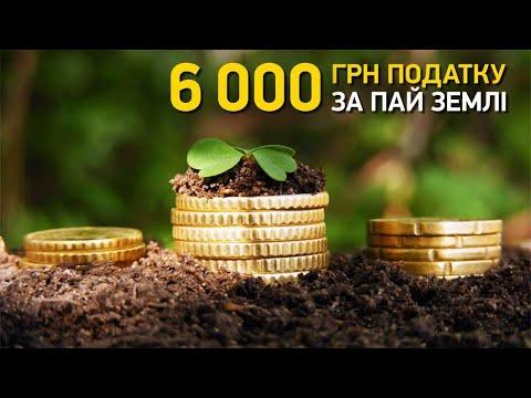 6000 грн податку