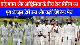 #INDvsAUS: ये है भारत और ऑस्ट्रेलिया के बीच टेस्ट सीरीज का पूरा शेड्यूल, देखें कब और कहाँ होंगे मैच