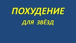 Диета для Людмилы Гурченко.