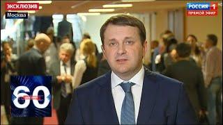 Максим Орешкин объяснил, когда начнут расти доходы россиян. 60 минут от 16.01.19