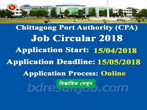 চট্টগ্রাম বন্দর কর্তৃপক্ষ সিপিএ জব সার্কুলার ৷ Chittagong Port Authority CPA Job Circular 2018