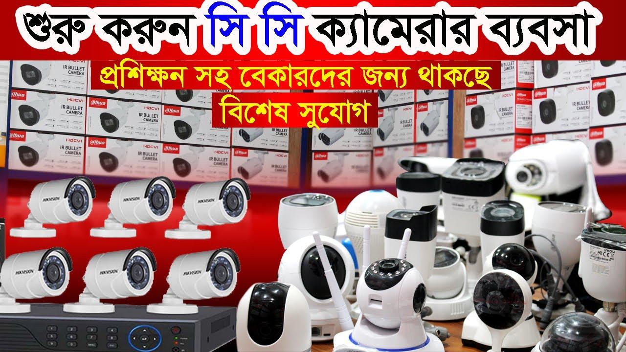 শুরু করুন সি সি ক্যামেরার ব্যবসা |প্রশিক্ষন সহ বেকারদের জন্য থাকছে বিশেষ সুযোগ | cc camera wholesale