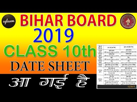 Bihar Board 10th Exam Date 2019 | BSEB 10th Time Table 2019