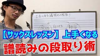 少ない時間で、できるだけ効率よく、上手くなりたい人は必見の内容です。 ご覧くださいませ! 神戸・大阪でサックスレッスンやっています。...