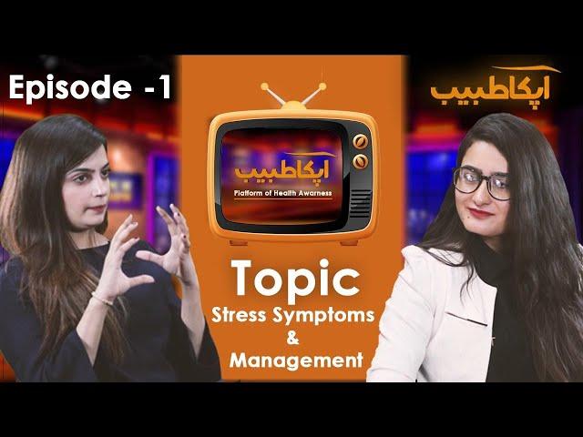 Aap ka Tabib with Kinza Full Episode 01 - Fitness and Stress Awareness in Pakistan - Tabib.pk