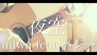 miwa 『夜空。feat.ハジ→』 (cover) miwa feat.ハジ→ さんの『夜空』を ...