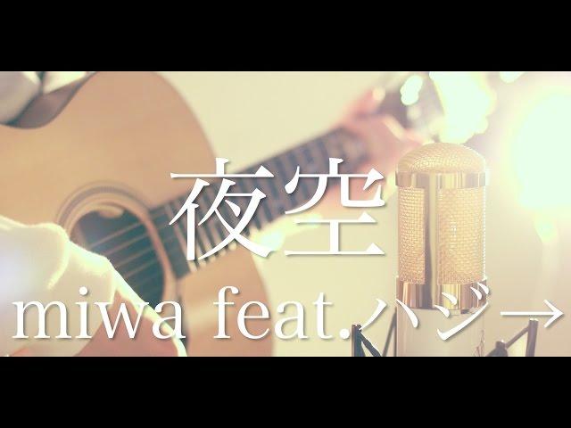 miwa 『夜空。feat.ハジ→』 (cover)
