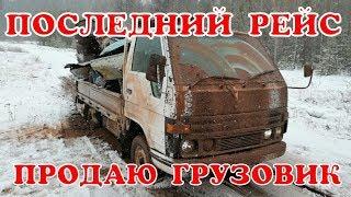 Последний рейс, Продаю грузовик!