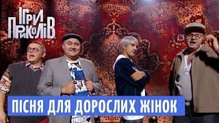 СОЛОДЕНЬКА Пісня Для ДОРОСЛИХ Жінок - Ігри Приколів 2018 | Квартал 95