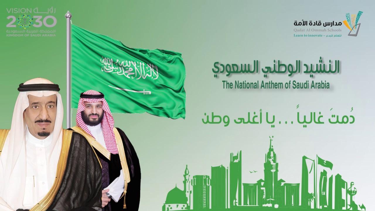 النشيد الوطني السعودي باللغة العربية والانجليزية - YouTube