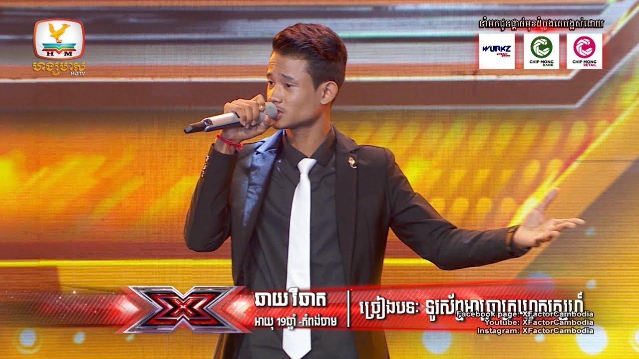 សោកស្ដាយផងរីឆាត មិនទាន់បានកៅអ៊ីទេ! - X Factor Cambodia - The Six Chairs Challenge - Week 2