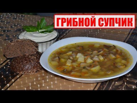 НУ ОЧЕНЬ ВКУСНЫЙ СУП ИЗ БЕЛЫХ ГРИБОВ. Как приготовить грибной суп. ВкусноЕШка