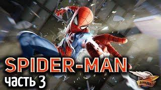 Стрим -  Spider-Man PS4 [2018] - Прохождение Часть 3
